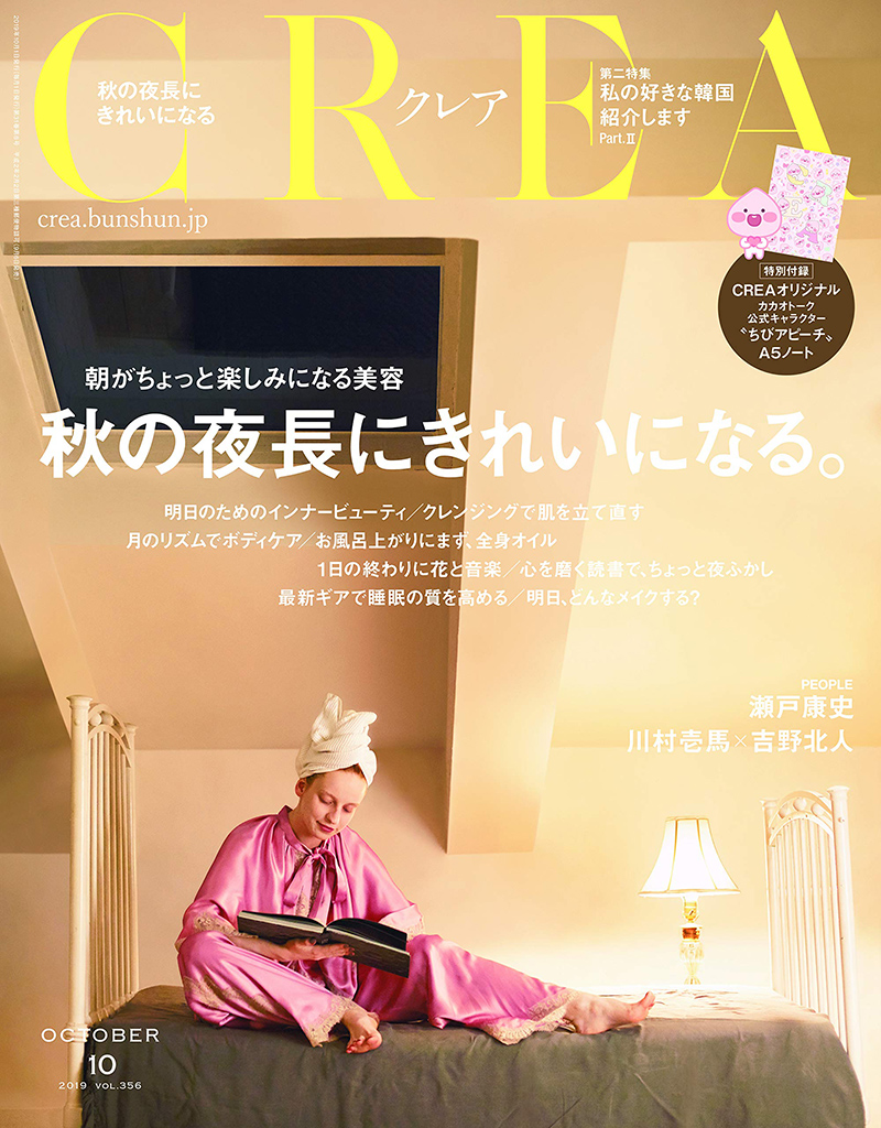 CREA Vol.356<br>HAIR Stylist Nori Takabayashi