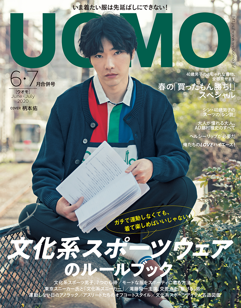 UOMO June・July issue<br>Photographer Shunya Arai